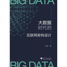 大数据时代的互联网架构设计