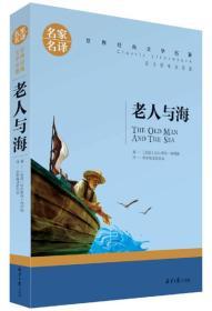 二手老人与海海明威北京日报出版社9787547721148