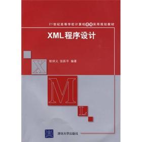 XML程序设计