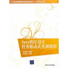 Java绋�搴�璁捐�′换�¢┍�ㄥ�瀹�璁���绋�锛�21涓�绾�楂�绛�瀛��¤�������.璁$���哄���锛�