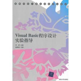 Visual Basic程序设计实验指导 许研 清华大学出版社 9787302279358