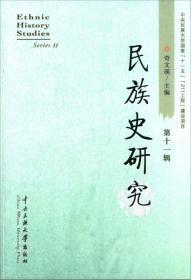 民族史研究(第11辑)