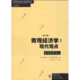 微观经济学:现代观点(第八版)