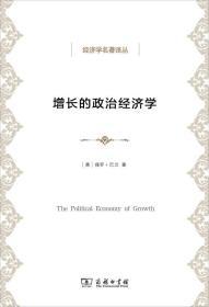 经济学名著译丛:增长的政治经济学