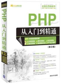 PHP从入门到精通(第3版) 明日科技 清华出版社 9787302288534