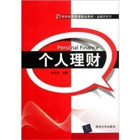 满29包邮 个人理财9787302280866 柴效武 清华大学出版社 2012年04月
