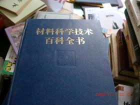 材料科学技术百科全书(下册)
