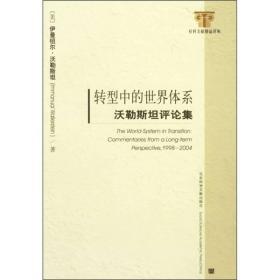 转型中的世界体系:沃勒斯坦评论集