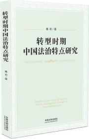 转型时期中国法治特点研究
