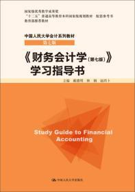 《财务会计学(第七版)》学习指导书