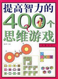 【正版二手】提高智力的400个思维游戏 袭村野 中国书店出版社