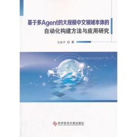 基于多Agent的大规模中文领域本体的自动化构建方法与应用研究