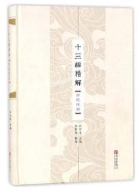 十三经精解(诗经精解)