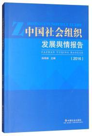 中国社会组织发展舆情报告(2016)
