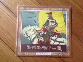 人美花边48开连环画,乐羊怒喝中山羹,2003年7月1印
