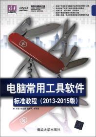 清华电脑学堂:电脑常用工具软件标准教程(2013-2015版)
