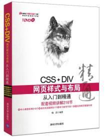 CSS+DIV网页样式与布局从入门到精通 喻浩著 清华大