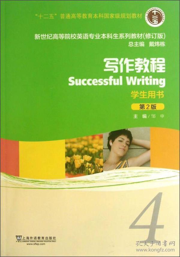 新世纪高等院校英语专业本科生系列教材:写作教程4(第2版)(修订版)(学生用书)