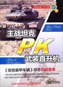 终极武器之矛与盾:主战坦克PK武装直升机