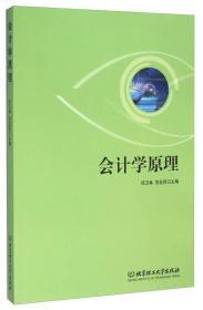【二手包邮】会计学原理 邱卫林 苏亚莉 北京理工大学出版社