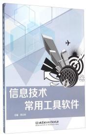 正版送书签wh-9787568218832-信息技术常用工具软件