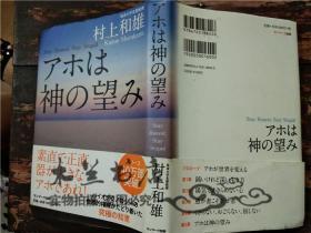 原版日本日文书 アホは神の望み 村上和雄 株式会社サンマーク出版 32开硬精装