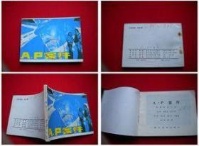 《A.P案件》。湖北美术1985.3一版一印。4894号,连环画