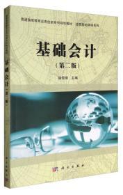 基础会计(第2版)/普通高等教育应用创新系列规划教材·经管基础课程系列