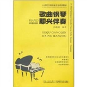 歌曲钢琴即兴伴奏/21世纪高师音乐系列教材