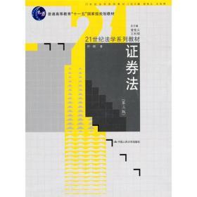 """普通高等教育""""十一五""""国家级规划教材:证券法(第3版)叶林 著"""