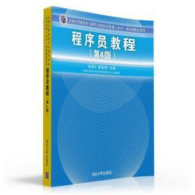 程序员教程(第4版)