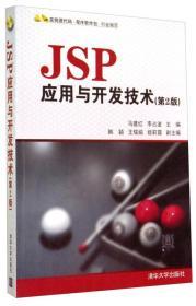 当天发货,秒回复咨询 二手正版二手 JSP应用与开发技术(第2版) 如图片不符的请以标题和isbn为准。