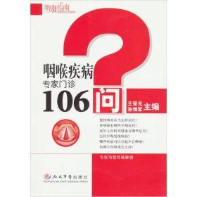 咽喉疾病专家门诊106问