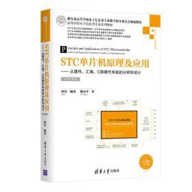 特价~STC单片机原理及应用(从器件、汇、C到操作系统的分析和设计) 9787302397878