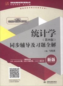 统计学(第4版)同步辅导及习题全解/高校经典教材同步辅导丛书