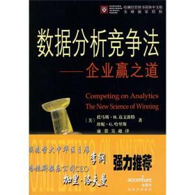 数据分析竞争法——企业赢之道 达文波特,哈里斯,康蓉,吴越