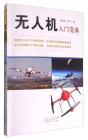 无人驾驶飞机基本知识:无人机入门宝典