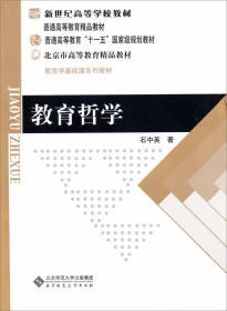 教育哲学石中英  著北京师范大学出版社9787303086252