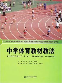 正版二手7-8成新二手正版中学体育教材教法 颜庆  等 北京师范大学出版社有笔记