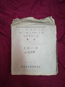 20开彩色画本《小朋友》1980年第1-12期  缺第8期