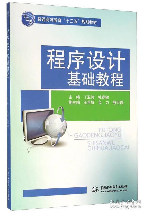 程序设计基础教程