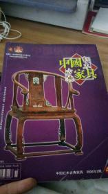 中国红木古典家具(2006.1) 总第11期