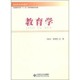 当天发货,秒回复咨询二手正版教育学 王彦才郭翠菊 北京师范大学出版社 9787303110148如图片不符的请以标题和isbn为准。