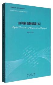 中译翻译文库 翻译名家研究丛书:热词新语翻译谭(5)