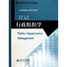 行政组织学