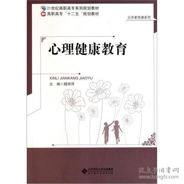 心理健康教育/21世纪高职高专系列规划教材·公共素质课系列
