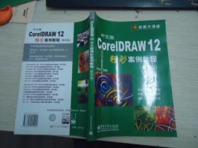 CoreIDRAW12中文版精彩案例教程(软件篇)