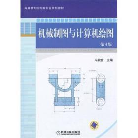 机械制图与计算机绘图(第4版) 冯秋官 二手 机械工业出版社 97871