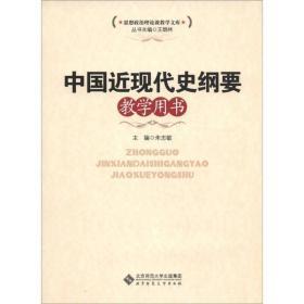 中国近现代史纲要教学用书