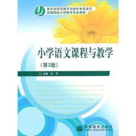 正版二手二手正版二手 小学语文课程与教学(第2版) 江平  9787040285253有笔记